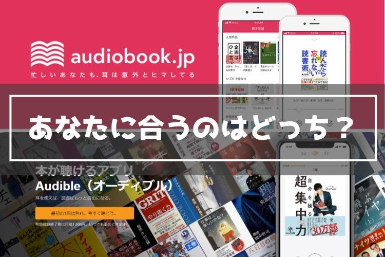 ブック オーディオ 日本オーディオブック協議会