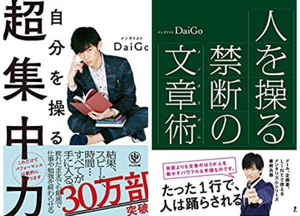 リスト ブログ メンタ daigo